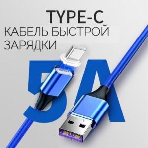 USB Кабель быстрой зарядки для смартфона GL-TYPE-C 5.0A