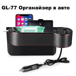 Автомобильный органайзер 5в1 GL-77 с зарядкой и тройником в прикуриватель 2 USB порта 2А с быстрой зарядкой, дисплей с током зарядки., установка м